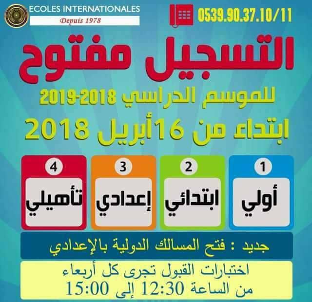 المدارس الدولية