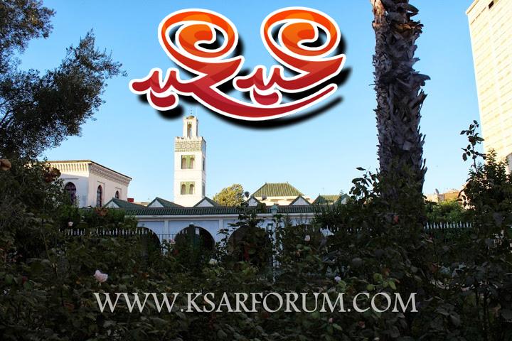 تهنئة : عيدكم مبارك سعيد و كل عام و أنتم بألف خير