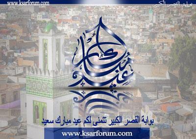 بوابة القصر الكبير تتمنى لكم عيدا مباركا سعيدا
