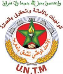 هاجس الأشباح يسيطر على اجتماع الجامعة الوطنية لموظفي التعليم