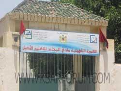 الجامعة الوطنية لموظفي التعليم بالقصر الكبير تصدر بيانا تضامنيا