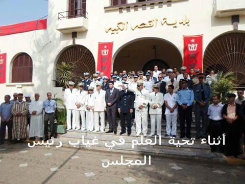 لأول مرة في تاريخ القصر الكبير: رئيس المجلس البلدي ينسى أن اليوم عيد العرش المجيد