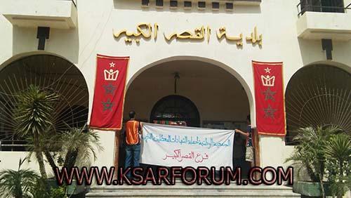 مناضلو الجمعية الوطنية لحملة الشهادات المعطلين يحتجون بباشوية القصر الكبير