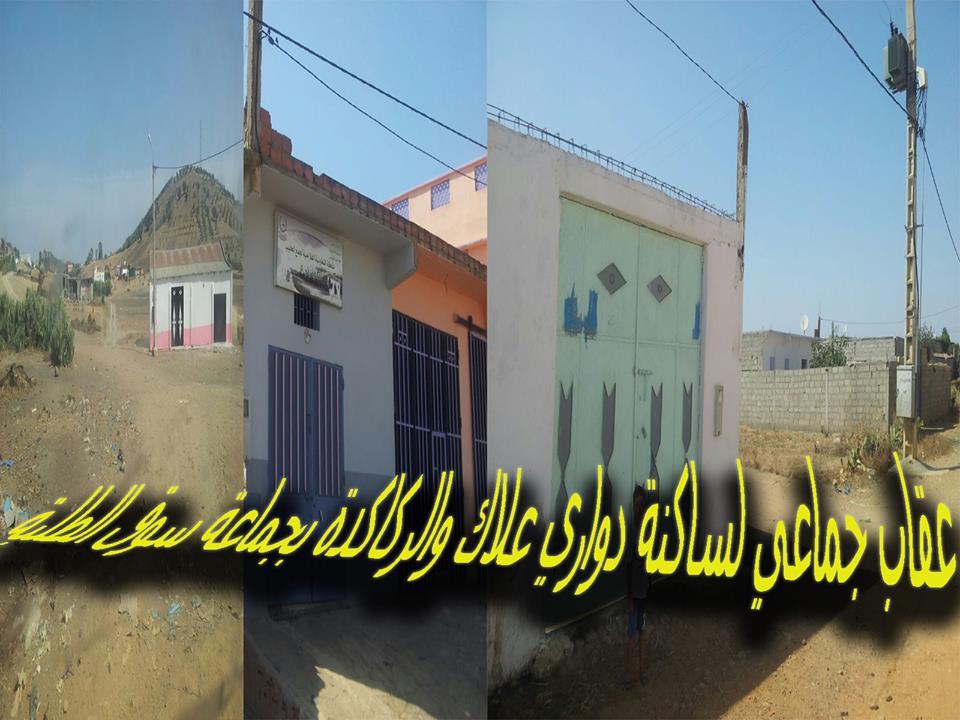 عقاب جماعي لساكنة دواري علاك والركاكدة بجماعة سوق الطلبة