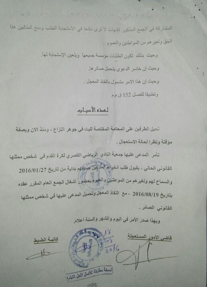 حكم قضائي عاجل يمنح الحق للمنخرطين و عموم المواطنين لحضور جمع عام النادي القصري