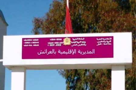 حمى الإعفاءات تصل إلى المديرية الإقليمية بالعرائش