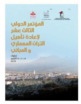 التراث المعماري للقصر الكبير ضمن المؤتمر الدولي 13 لتهيئة التراث المعماري والبناء بتطوان