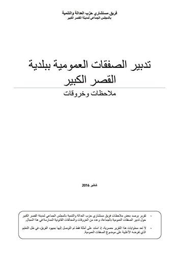 خروقات بالصفقات العمومية بالقصر الكبير و مستشارو البيجيدي يراسلون الجهات المختصة
