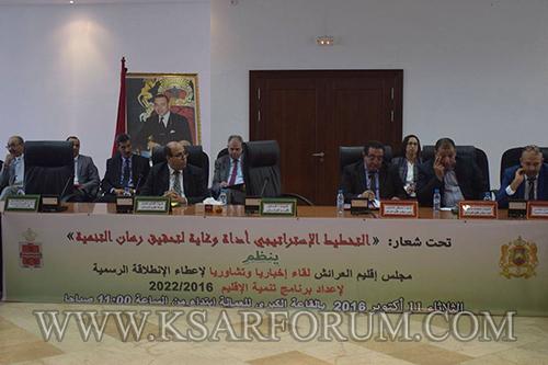 المجلس الإقليمي للعرائش يعطي الانطلاقة الرسمية لإعداد برنامج تنمية الإقليم خلال الفترة الممتدة ما بين 2016-2022