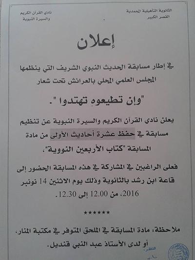 الثانوية المحمدية تنظم مسابقة في حفظ الحديث النبوي الشريف