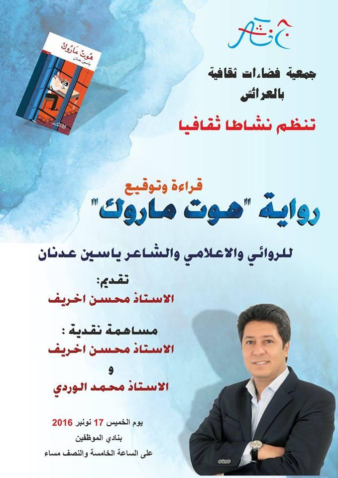 """ياسين عدنان في العرائش لتوقيع روايته """" هوت ماروك """""""