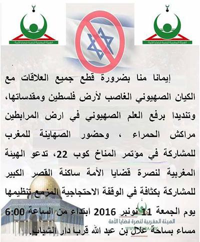 الهيئة المغربية لنصرة قضايا الأمة تدعو إلى الاحتجاج ضد رفع العلم الإسرائيلي بمراكش