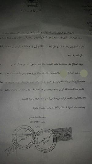 قضية بلاد بتية في الحسم الأخير بين يدي قاض التحقيق