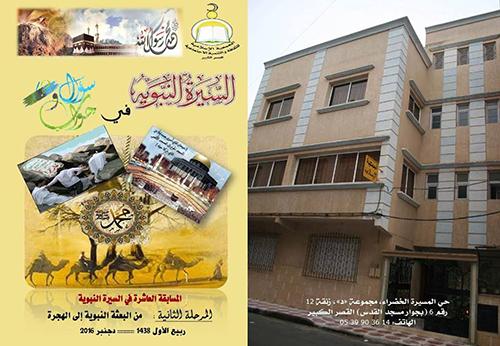 الجمعية الإسلامية تنظم النسخة العاشرة من مسابقة السيرة النبوية