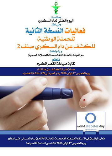 نقابة صيادلة القصر الكبير تنظم حملة طبية مجانية للكشف عن داء السكري