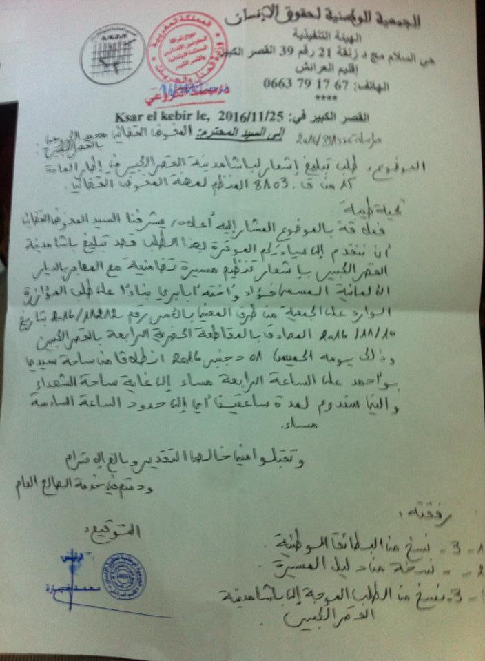 باشا مدينة القصر الكبير يرفض التوصل بطلب تبليغ بإشعار