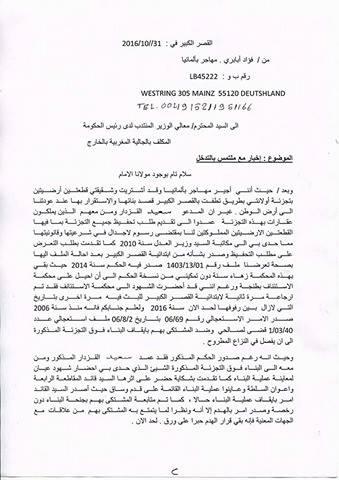 الخط الأبيض من الأسود في قضية قزدار/ أبابري