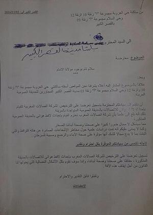 ساكنة حي العروبة تحتج على تنصيب لاقط هوائي بحديقة السلام