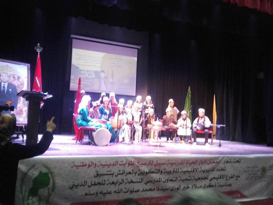 المديرية الإقليمية للتعليم بالعرائش تحيي ذكرى المولد النبوي الشريف في نسخته الرابعة