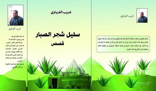 """غريب الغرباوي يصدر مجموعته القصصية """" سليل شجر الصبار """""""