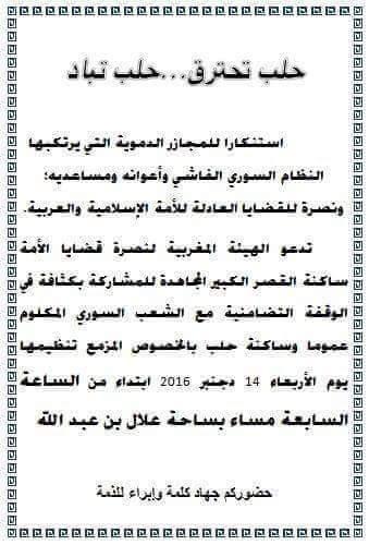 القصر الكبير : دعوة لوقفة تضامنية مع أهالي حلب