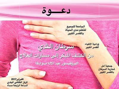 دعوة: سرطان الثدي من الكشف المبكر إلى مسارات العلاج