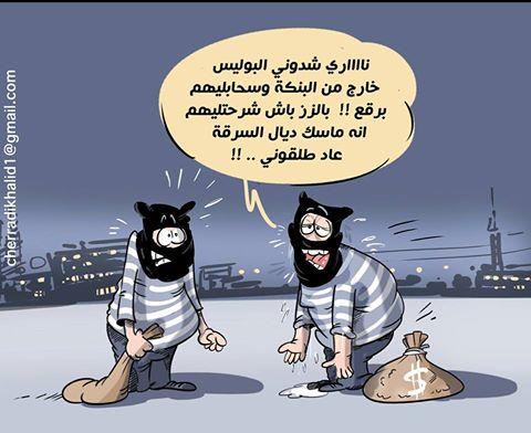 منع البرقع بالمغرب