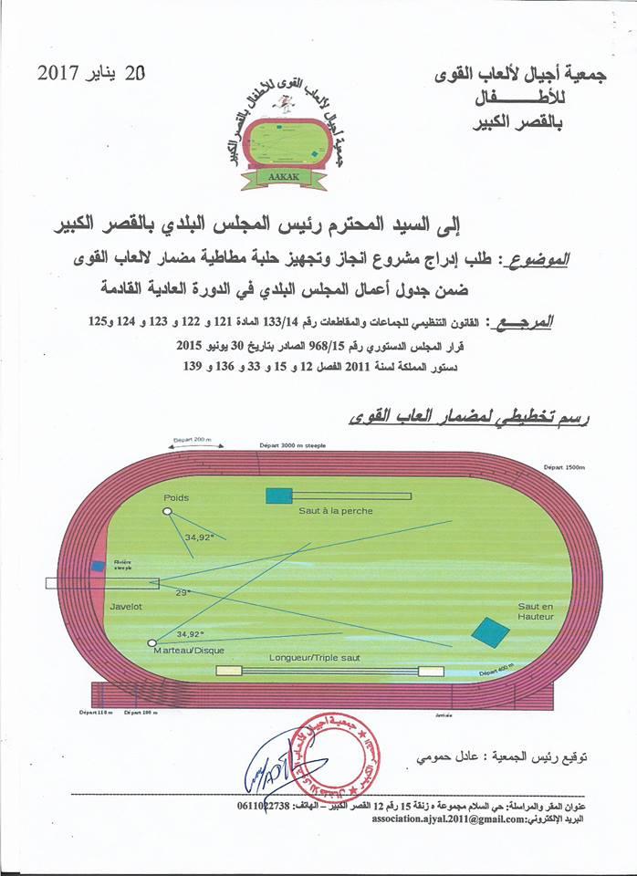 جمعية تراسل عامل الإقليم و رئيس الجماعة لإنجاز مشروع حلبة مطاطية لألعاب القوى