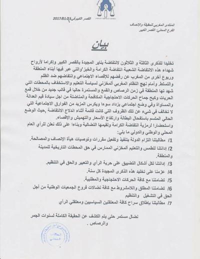 المنتدى المغربي للحقيقة و الإنصاف يطالب الدولة بتفعيل مقررات هيأة الإنصاف و المصالحة