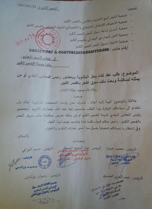 جمعيات سوق الفجر تطالب بلقاء مع باشا المدينة بحضور ممثل المجلس البلدي