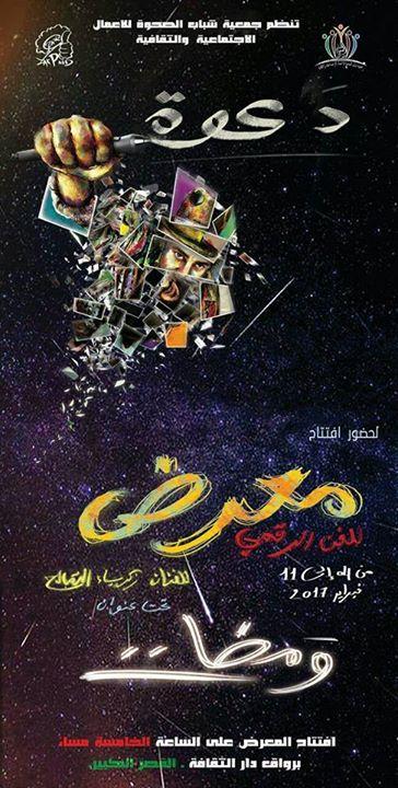 جمعية شباب الصحوة تنظم معرض للفن الرقمي