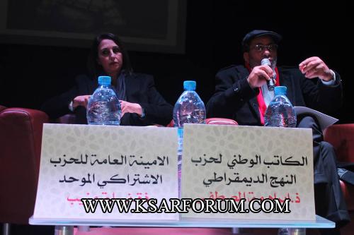 بحضور منيب و البراهمة .. اليسار بالقصر الكبير يناقش مستقبل الديمقراطية بالمغرب بعد 6 سنوات على ميلاد حركة 20 فبراير