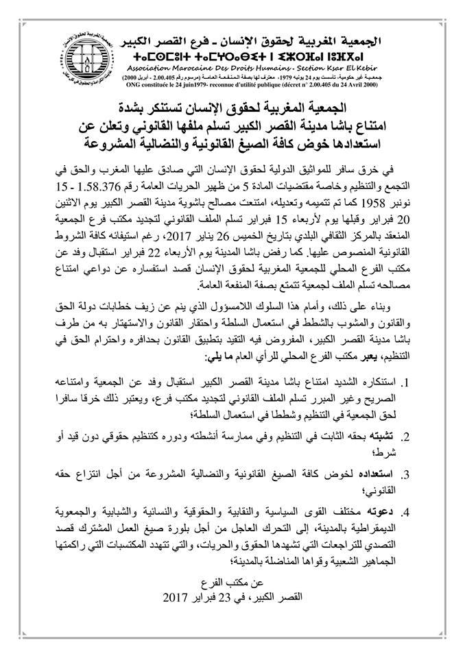 AMDH تستنكر رفض باشا القصر الكبير تسلم الملف القانوني للجمعية بعد تجديد مكتب الفرع المحلي