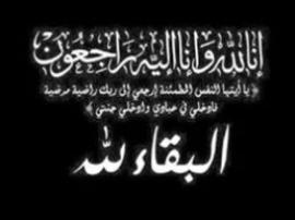 جمعية سوق الطلبة للتنمية القروية والتربية والتكوين والنقل المدرسي تعزي في وفاة عبدالعزيز العرافي