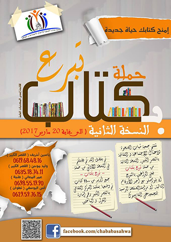 جمعية شباب الصحوة للأعمال الاجتماعية والثقافية بالقصر الكبير تطلق النسخة الثانية من حملة تبرع بكتاب..