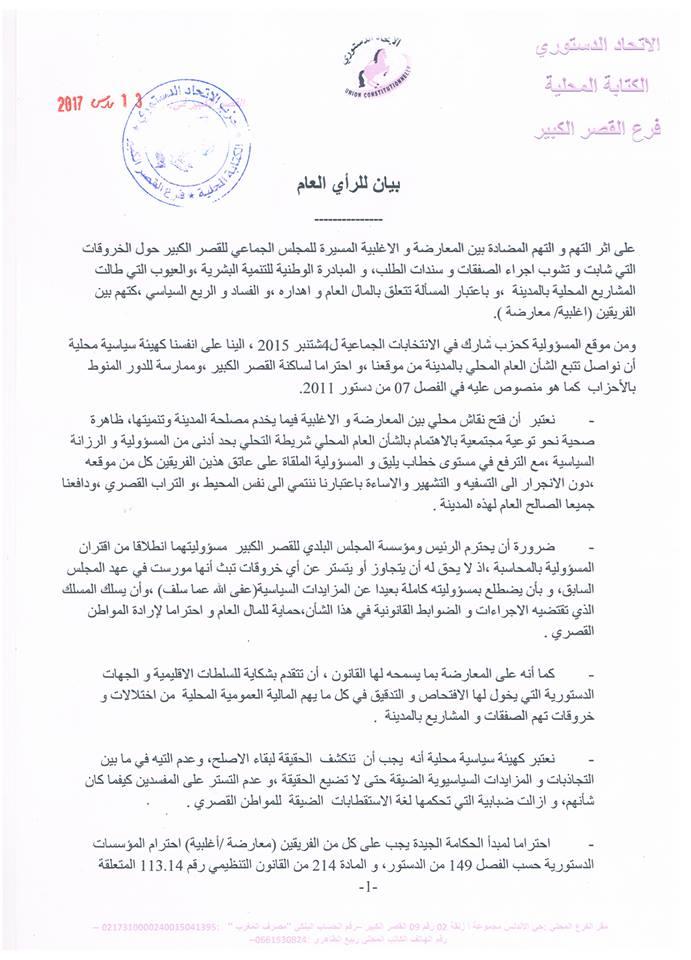 """الاتحاد الدستوري يصدر بيانا حول """" حرب """" الصفقات بين الأغلبية و المعارضة"""