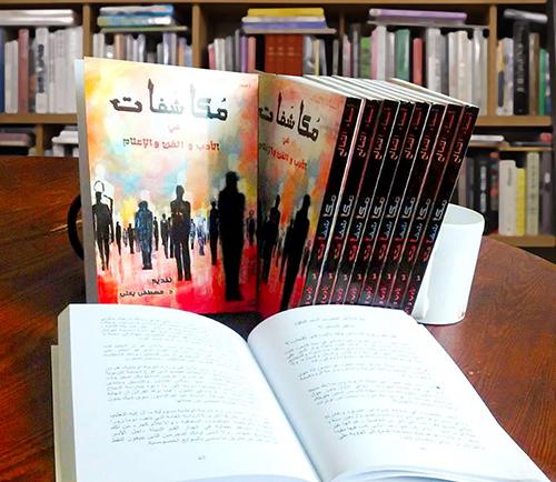 """أسماء التمالح تصدر كتابها الأول """" مكاشفات في الأدب والفن والإعلام"""