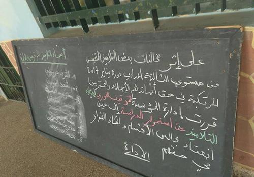 """لجنة من النيابة الإقليمية تحل بثانوية أحمد الراشدي لبحث """" ملف ال15 تلميذا مطرودا """""""
