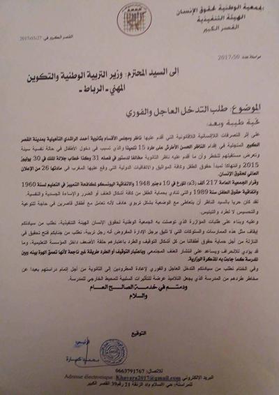 الجمعية الوطنية لحقوق الإنسان تراسل عددا من المسؤولين للتدخل في ملف طرد 15 تلميذا من ثانوية أحمد الراشدي