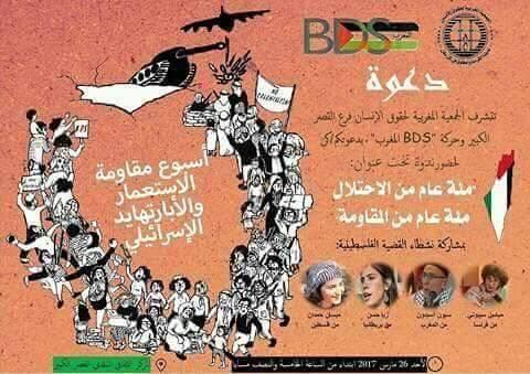 القصر الكبير يستضيف نشطاء دوليين بمناسبة يوم الأرض الفلسطيني