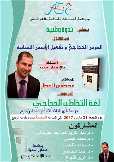 """العرائش : جمعية فضاءات ثقافية تنظم ندوة حول """"الدرس الحجاجي وتفعيل الأسس اللسانية"""""""