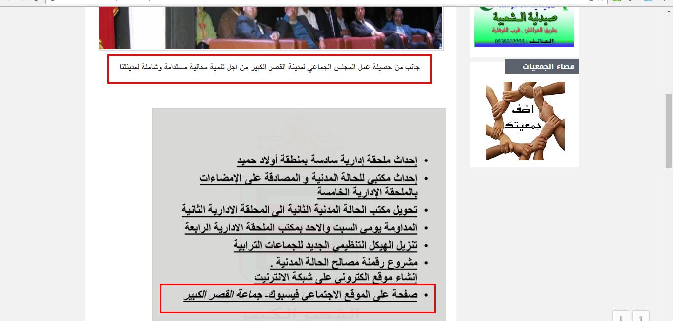 """القصر الكبير: الجماعة الحضرية تدرج إنجاز """" صفحة فايسبوكية """" ضمن حصيلة عمل المجلس !!"""