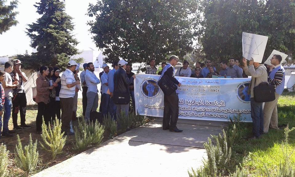 ثلاث نقابات تعليمية تشارك في إضراب بوم الخميس 23 مارس، والتوجه الديمقراطي يحتج أمام مقر المديرية الإقليمية