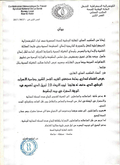 القصر الكبير : النقابة الوطنية للصحة تعلن عن مشاركتها في إضراب إنذاري يوم الأربعاء