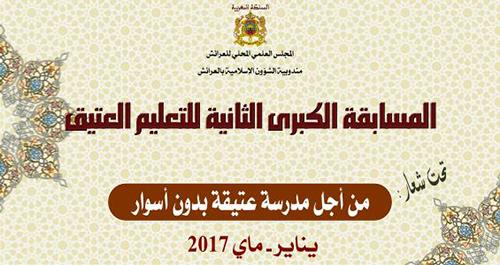 الإمام الهبطي و القاضي عياض يتأهلان للمرحلة النهائية من مسابقة التعليم العتيق