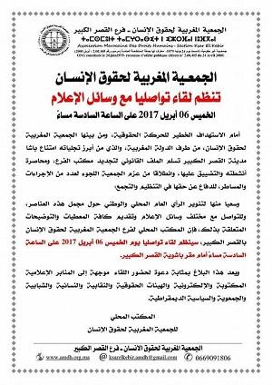 الجمعية المغربية لحقوق الإنسان تدعوا إلى عقد لقاء تواصلي بمقر باشوية القصر الكبير