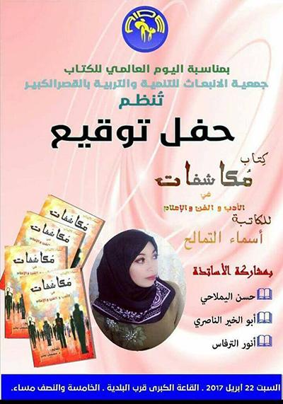 جمعية الانبعاث تحتفل بكتاب مكاشفات في الأدب والفن والإعلام للكاتبة أسماء التمالح