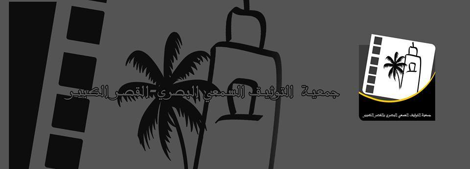 جمعية التوثيق السمعي البصري تجدد الثقة في عبد الباري المريني رئيسا لها
