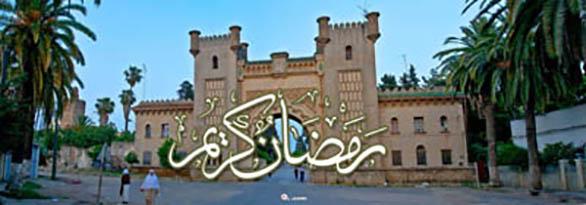 تهنئة : رمضان كريم لزوار و قراء بوابة القصر الكبير