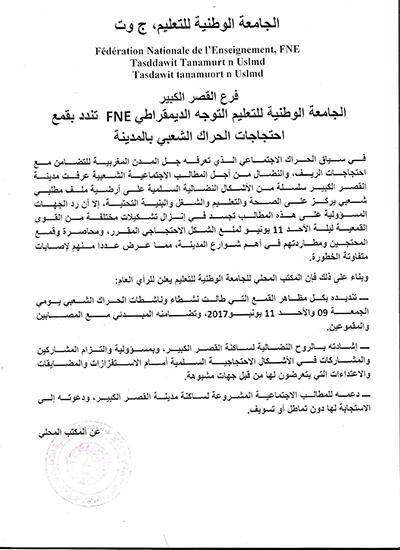 الجامعة الوطنية للتعليم التوجه الديمقراطي FNE  تندد بقمع احتجاجات الحراك الشعبي بالمدينة